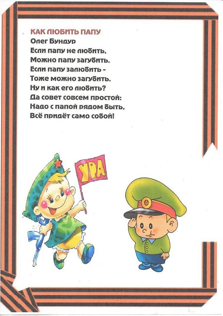 Стихи с 23 февраля детский сад