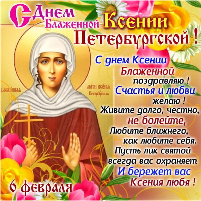 Открытки с поздравлением ксении петербургской, народного единства ноября