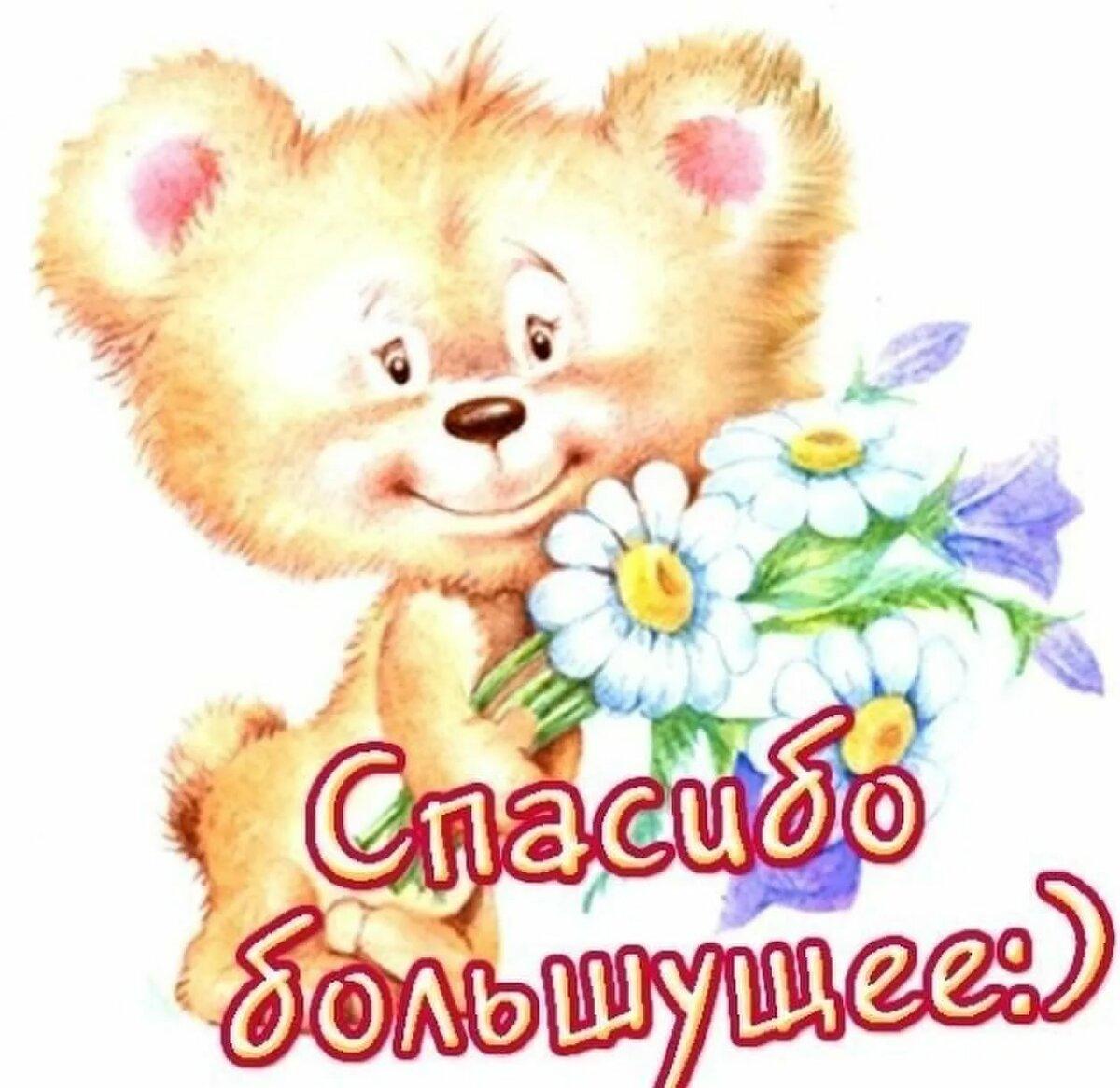Анимашки спасибо большое пребольшое, мая день
