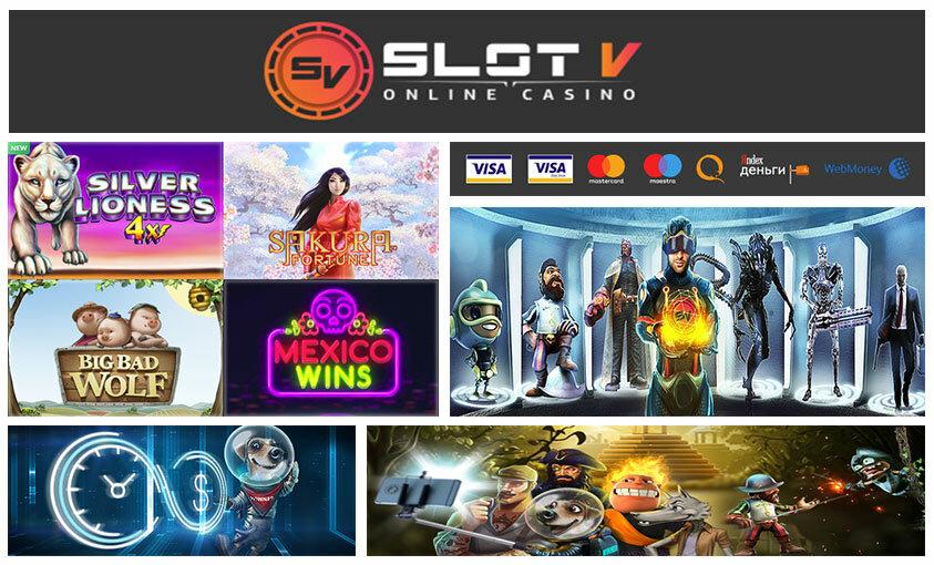 казино онлайн slot v актуальное зеркало