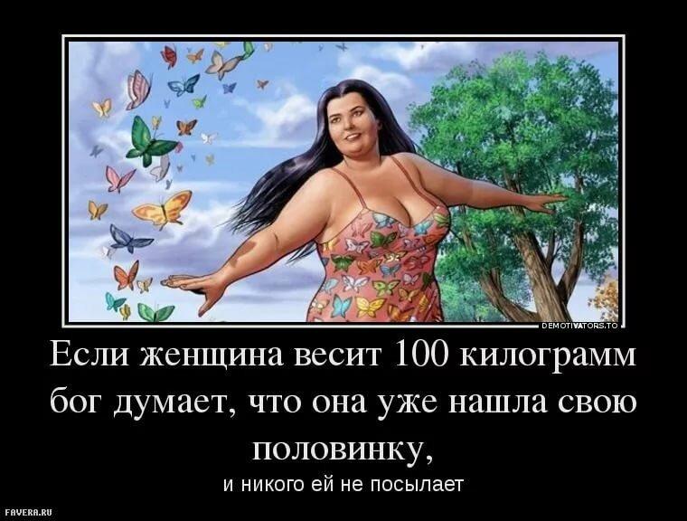Смешные картинки лишний вес, жены