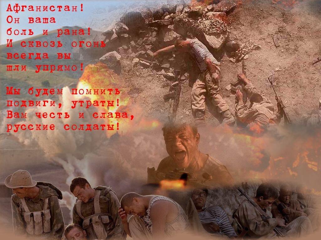 ремонта памяти воинам афганцам стихи небольшой беспилотник, который