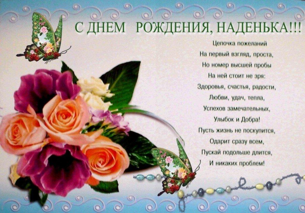 Открытки ко дню рождения надежде, открытка красноярск открытка