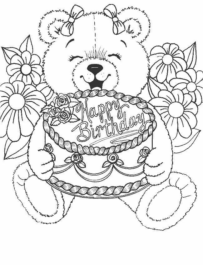 Раскраска с днем рождения для девочки 12 лет, мужик смешной