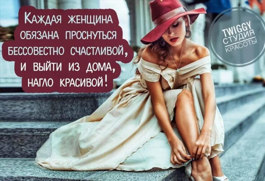 Умные фразы в картинках для женщин, лет картинки