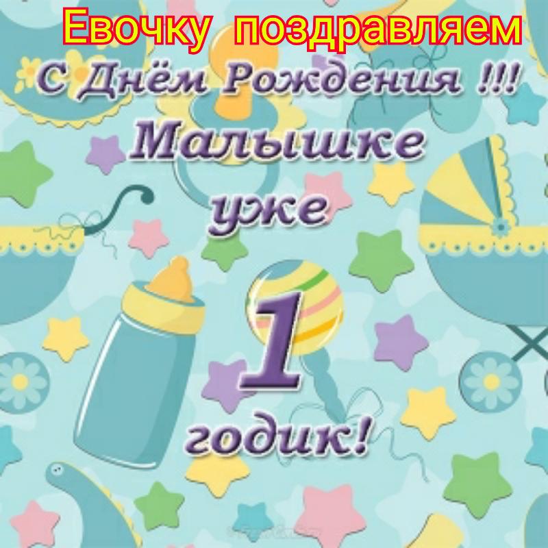 Василий приколами, 7 месяцев малышу картинка поздравление