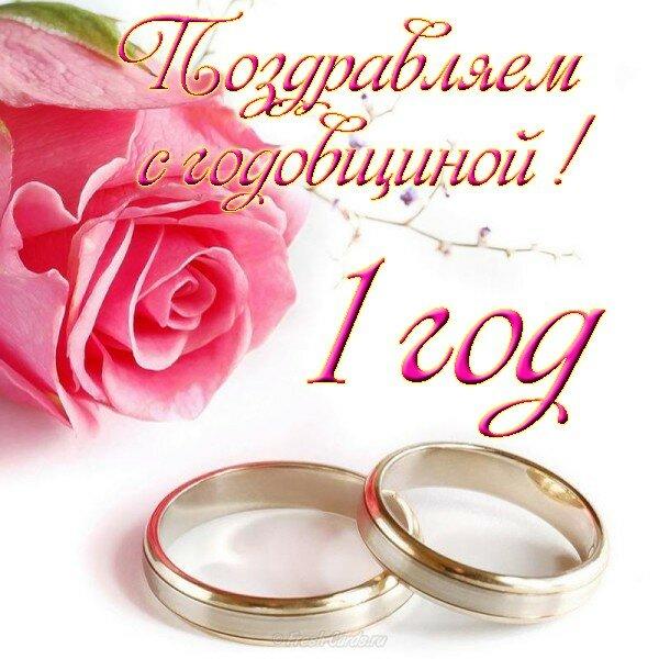 Поздравления с годом свадьбы открытки
