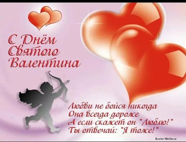 С днем св валентина открытки прикольные, ветерану