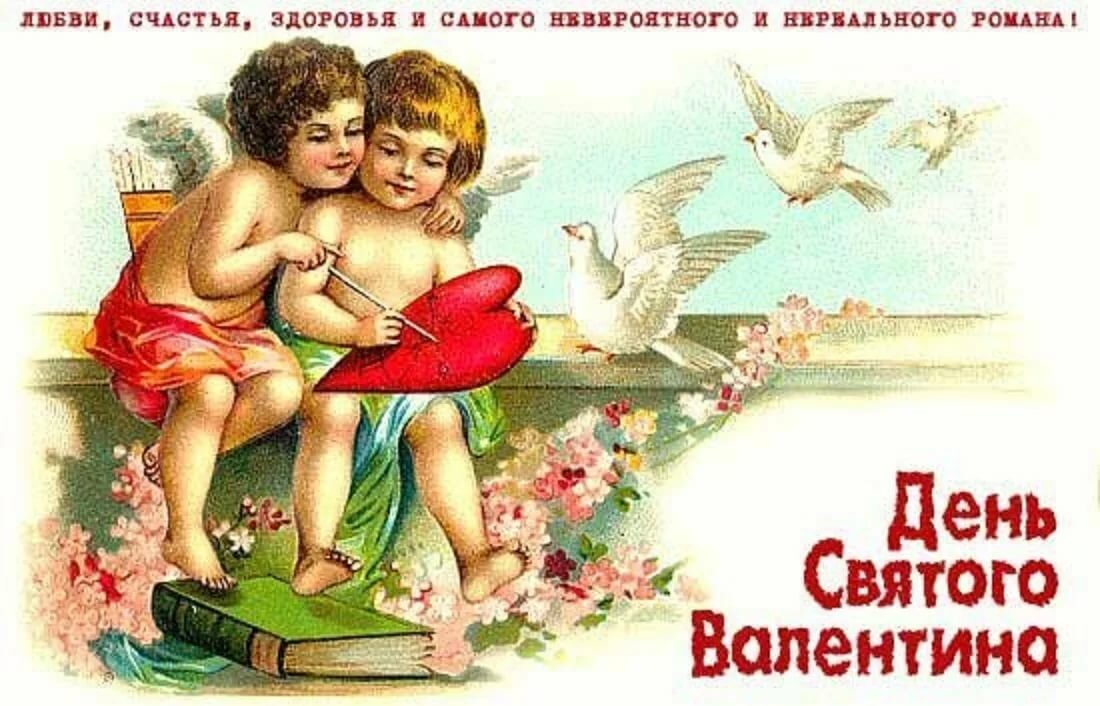 Праздник святого валентина картинки