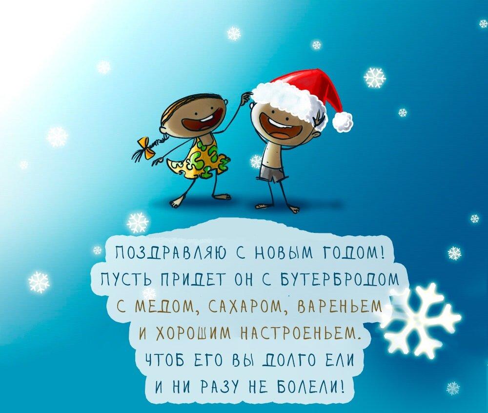 Веселая открытка с новым годом для коллег