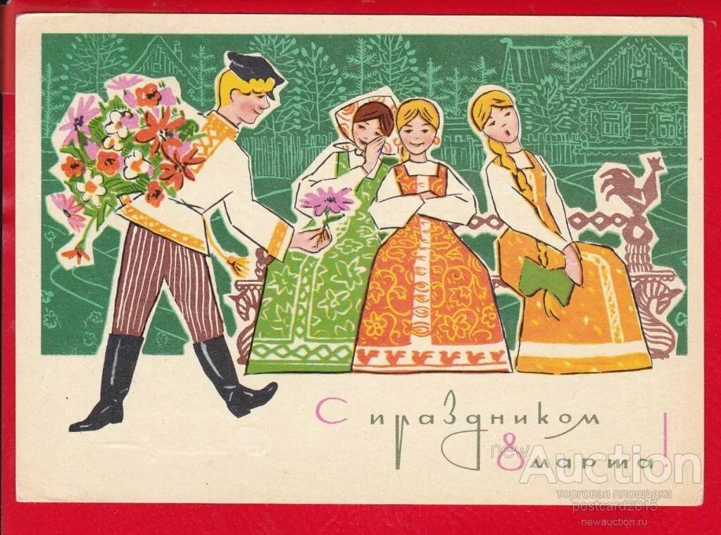 Почтовые открытки с 8 марта