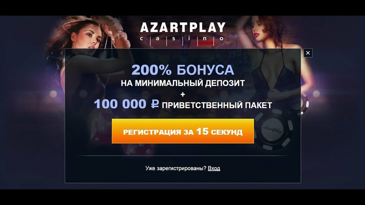 Azart Play Casino - как получить бездепозитный бонус