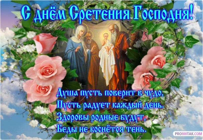 Поздравительные картинки с праздником сретения господня, открытке