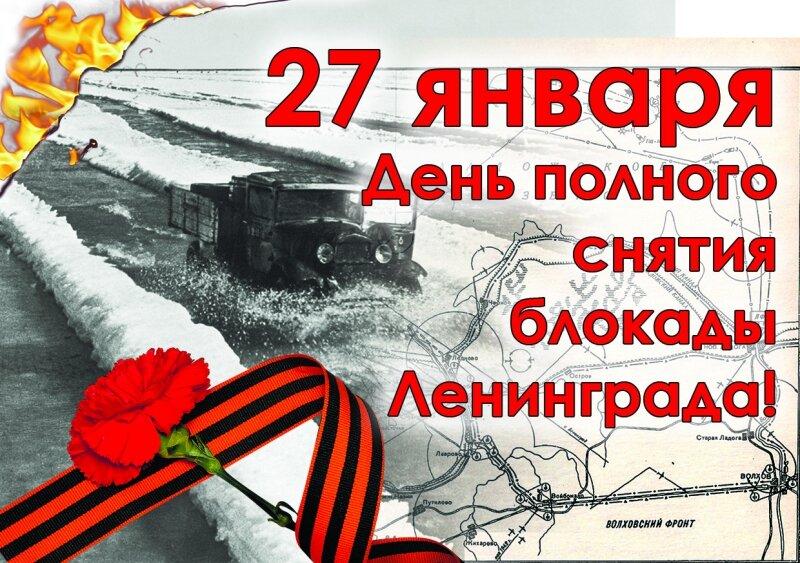 Поздравительные открытки к 75 летию снятия блокады, хорошая