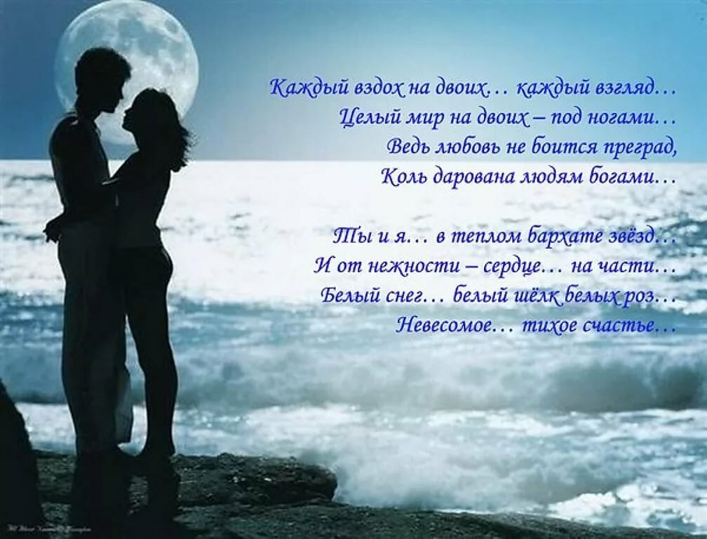 Стихотворение про любовь к мужу