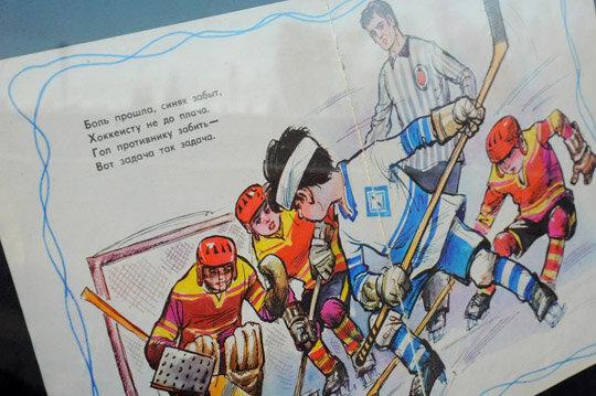 персонажами можно прикольные поздравления сценки про хоккей семья