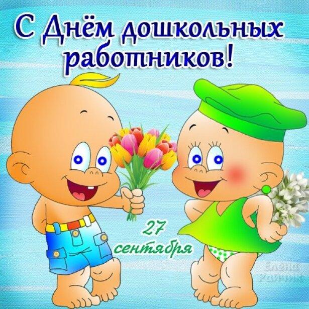 Поздравления к дню воспитателя и дошкольного работника в картинках