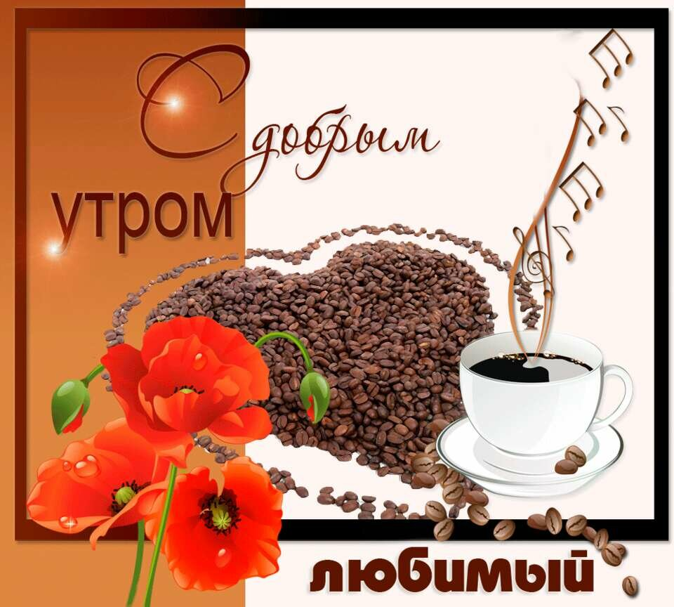 Картинки, открытки с добрым утром милый хорошего дня