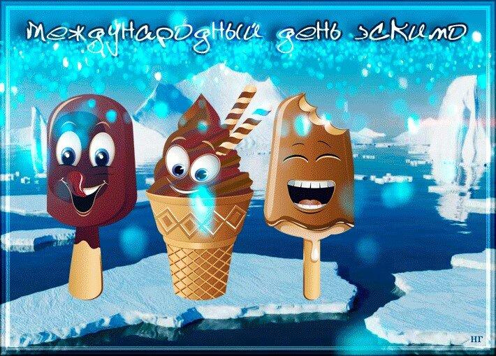 Стол, открытка с днем мороженого картинки