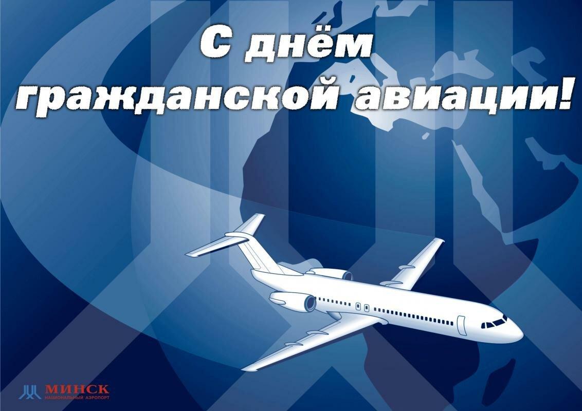 С днем гражданской авиации картинки прикольные, открытка