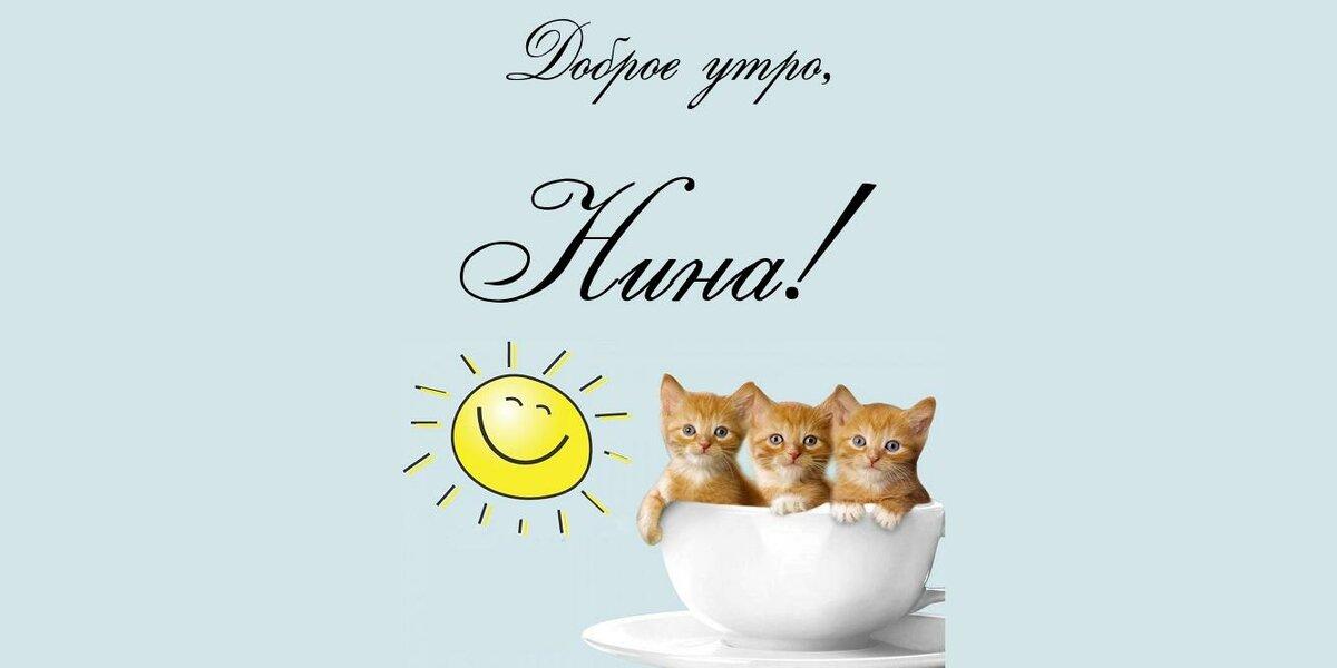 Доброе утро виктор открытка