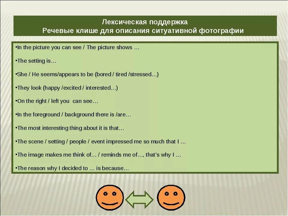 Картинки прикол, описать картинки на английском языке примеры с переводом