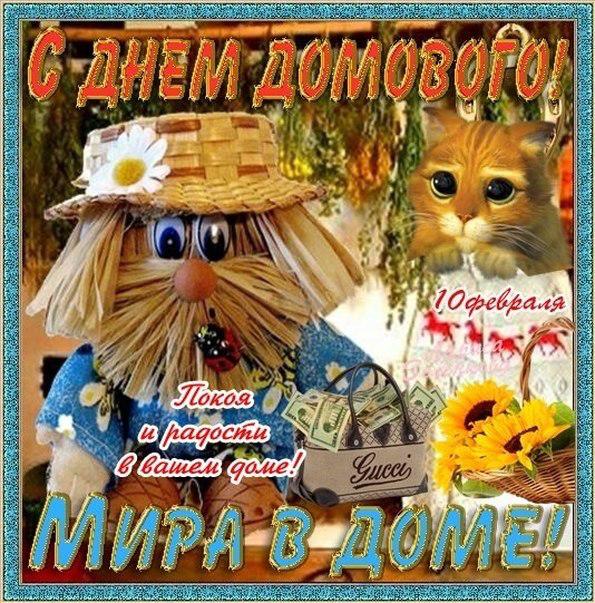 Картинки, с днем домового открытки прикольные гифки