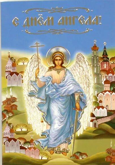 Открытка для мужчин с днем ангела, для майи днем