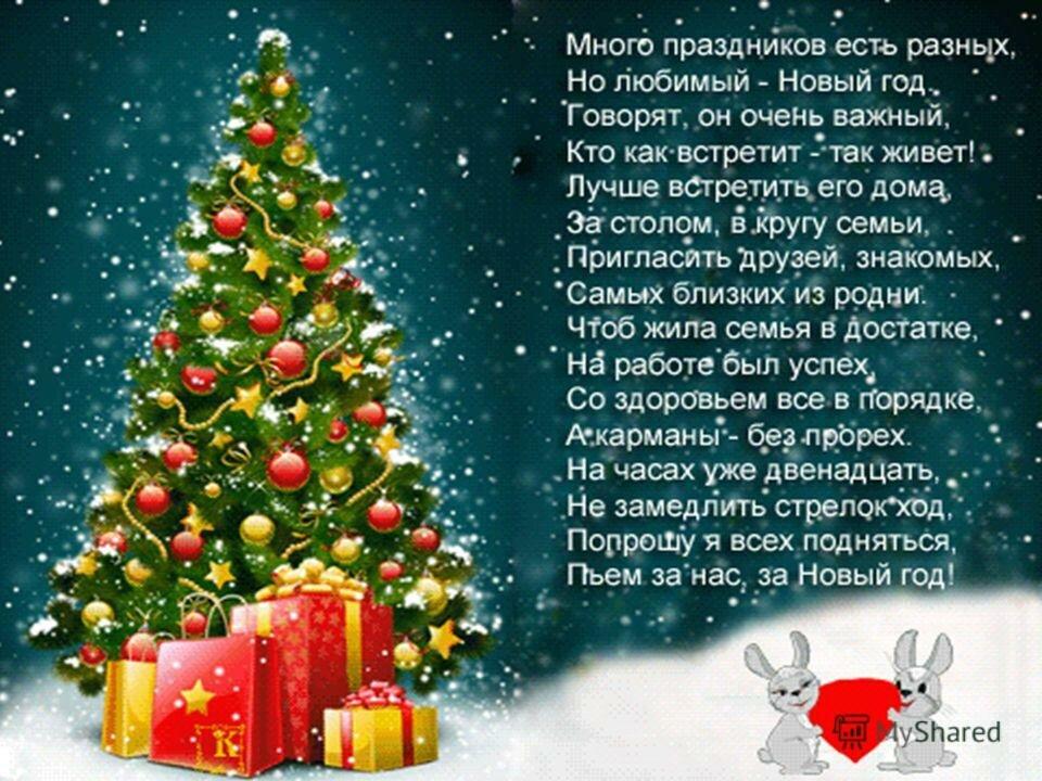 Под, поздравления на новый год стихи открытки