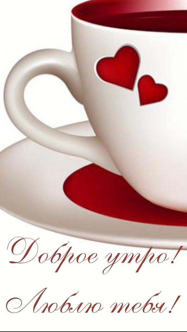 Доброе, открытка с добрым утром для любимого мужчины