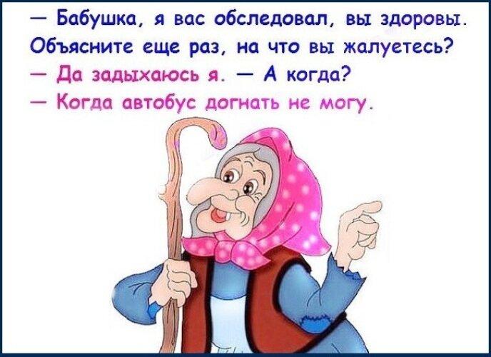 Смешные картинки с надписями про бабушку
