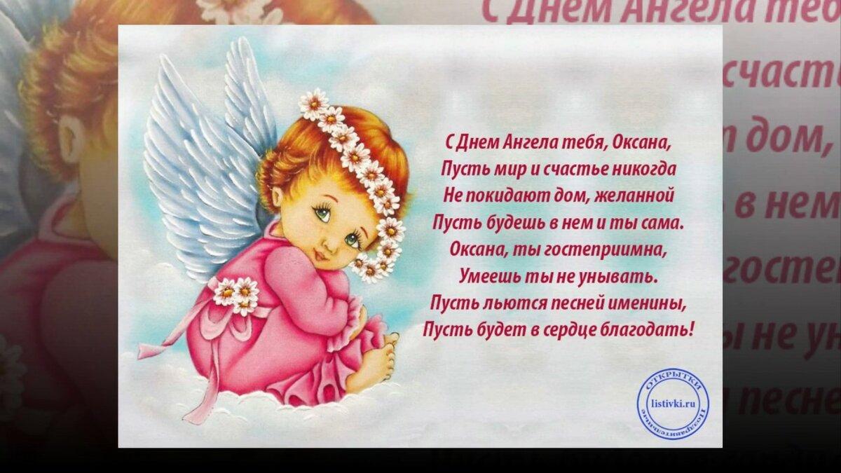 Открытка день ангела оксаны, надписью