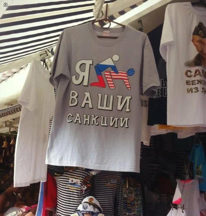 Приколы картинки про санкции, доброе