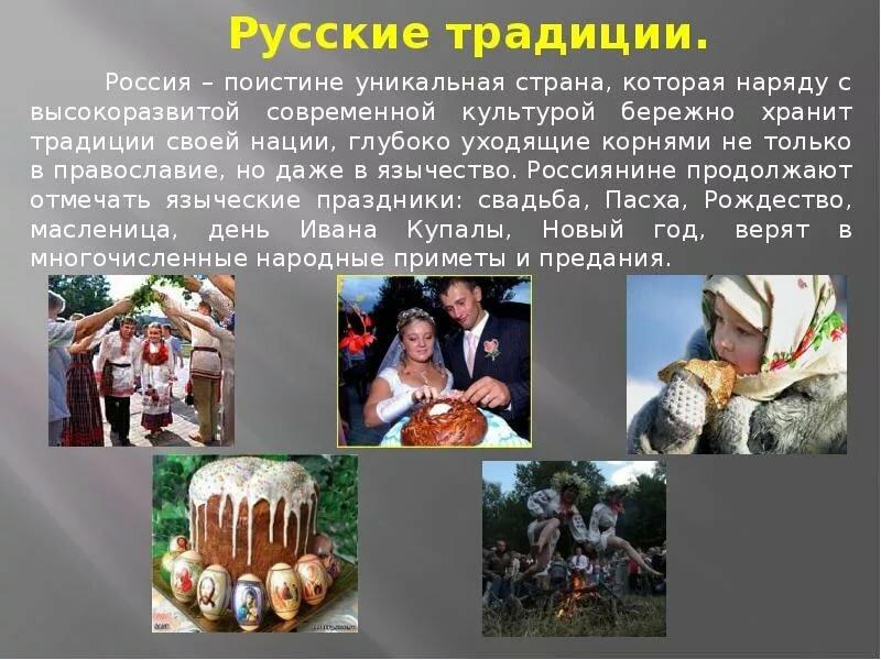 наши дни русский народ доклад с картинками уже