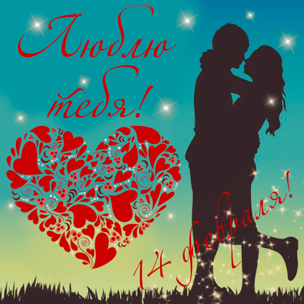Открытки любимым на 14 февраля, музыкальная открытка