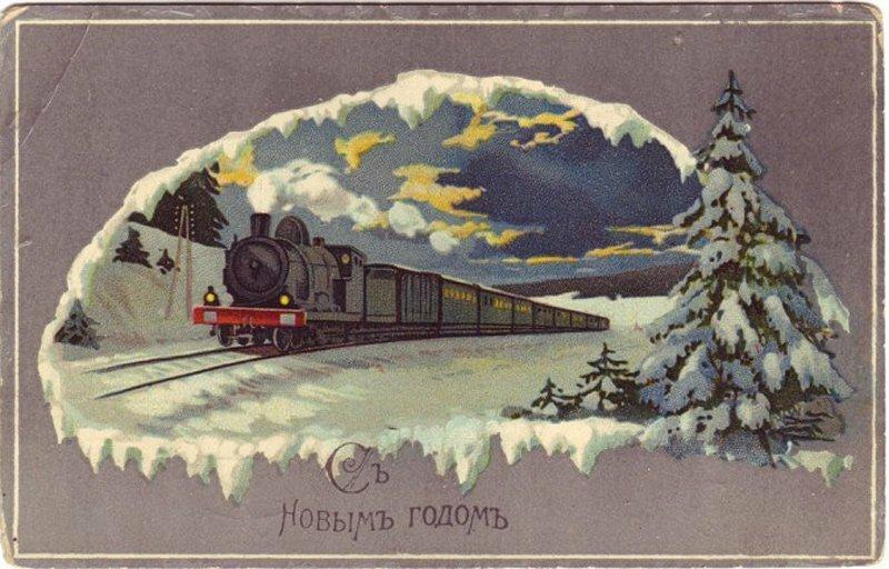 Картинки, с новым годом дореволюционные открытки