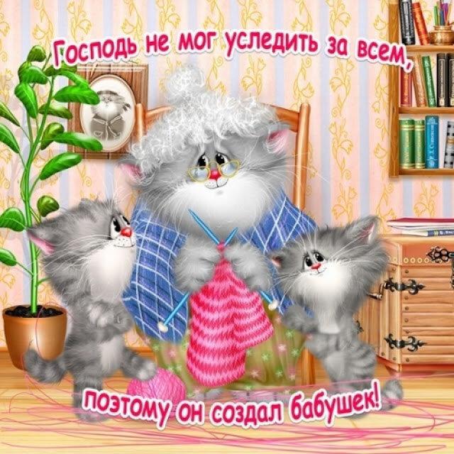 Поздравление, день бабушек картинки поздравления с надписями