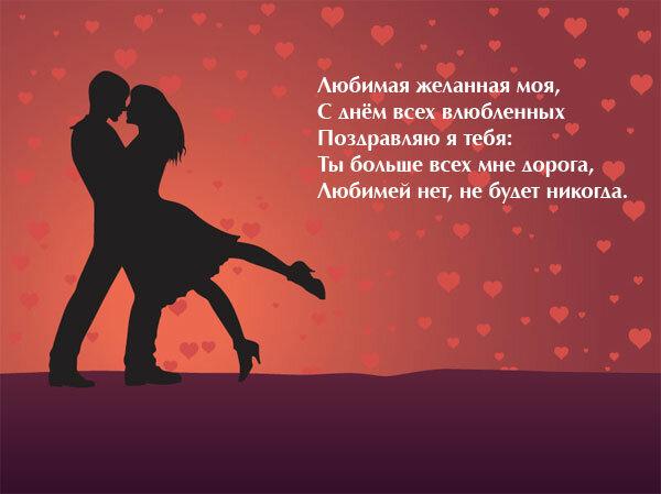 Поздравления паре влюбленных в стихах