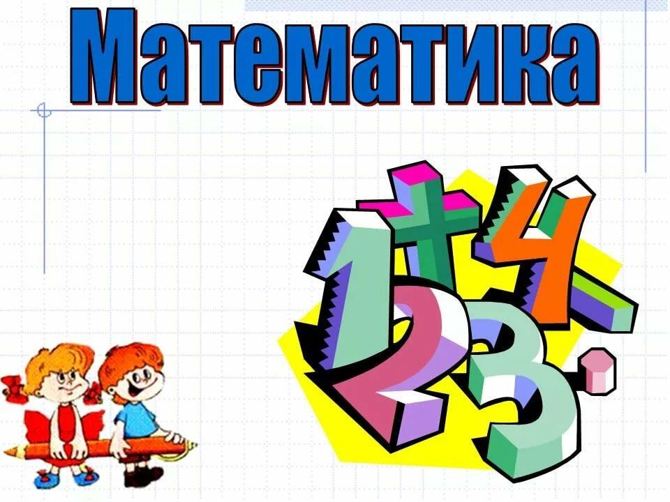 Картинки о математике в школе