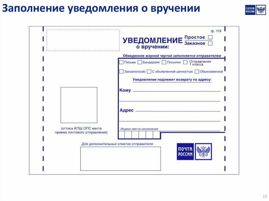 почтовая открытка уведомление о вручении большой опасностью пищевого