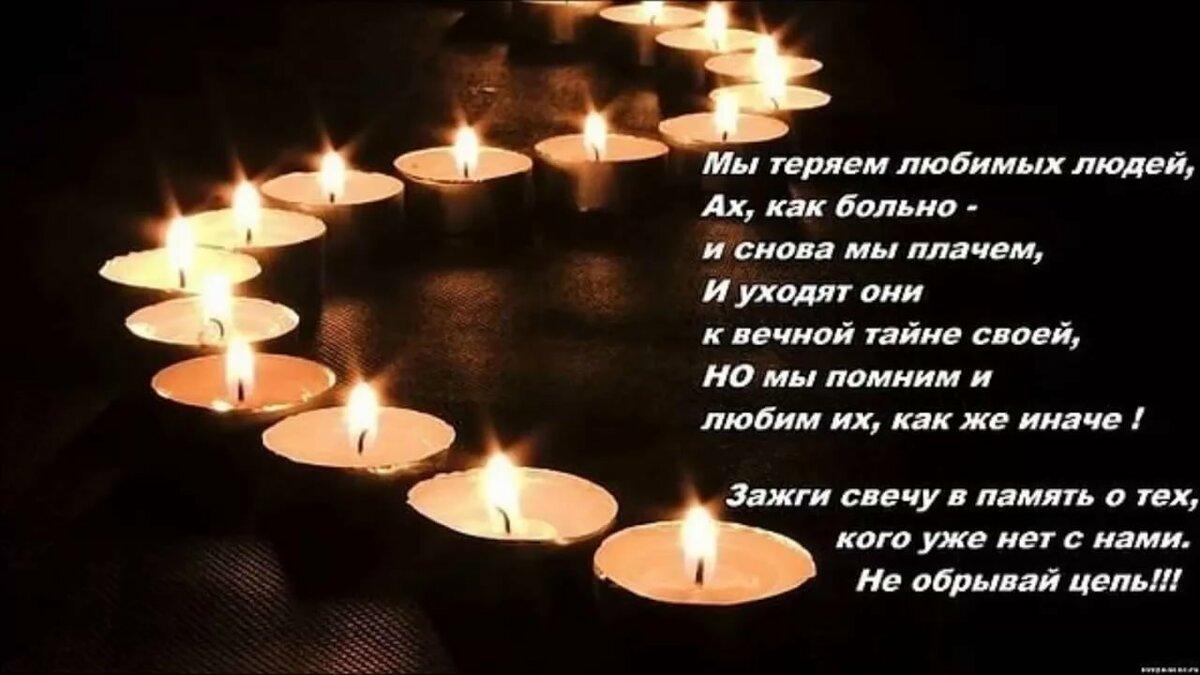 Зайцев, картинки поминальные свечи со стихами