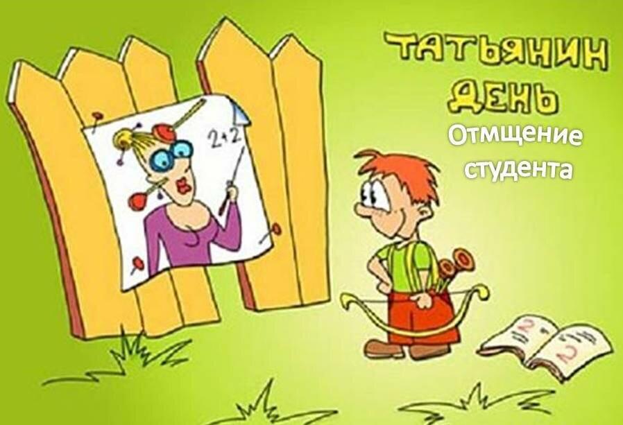 Картинки на день татьяны с юмором, девушек надписями ксюша