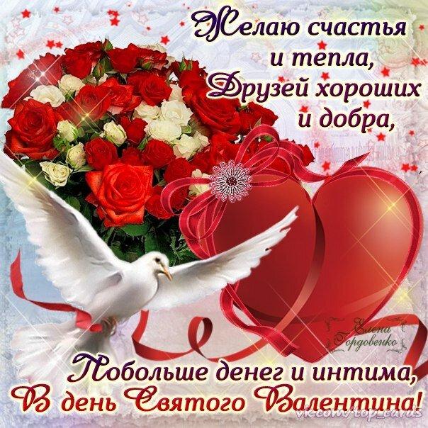 С днем влюбленных открытки поздравления