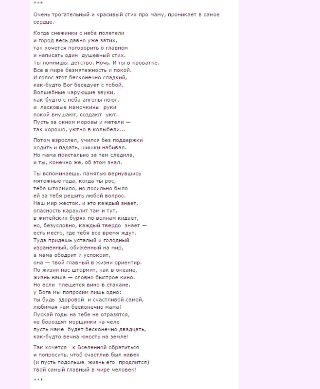 Длинные стихи на день матери до слез