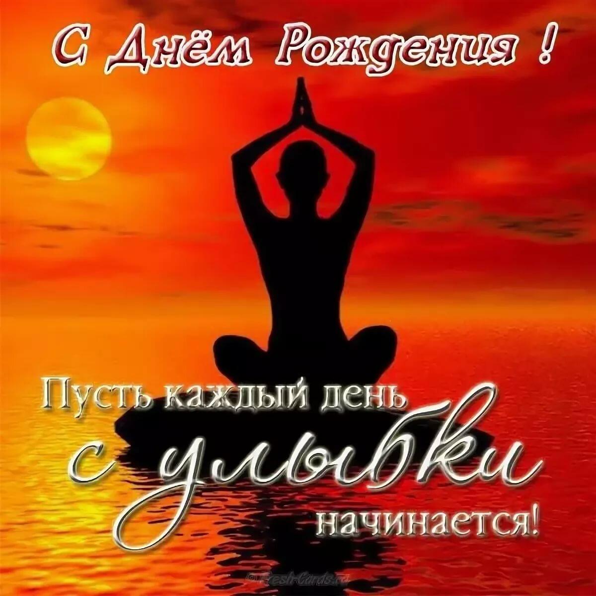 Открытки с днем рождения женщине йога