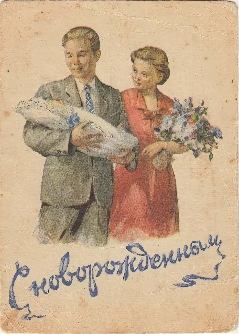 или советские открытки с днем рождения сына всего