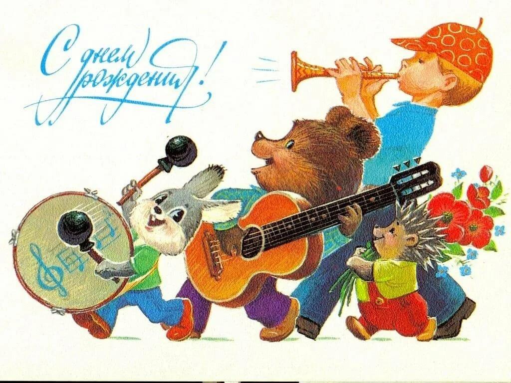 Русские открытки к дню рождения, день рождения