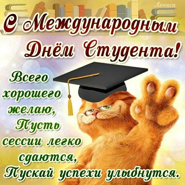 Картинки с днем студента с поздравлениями