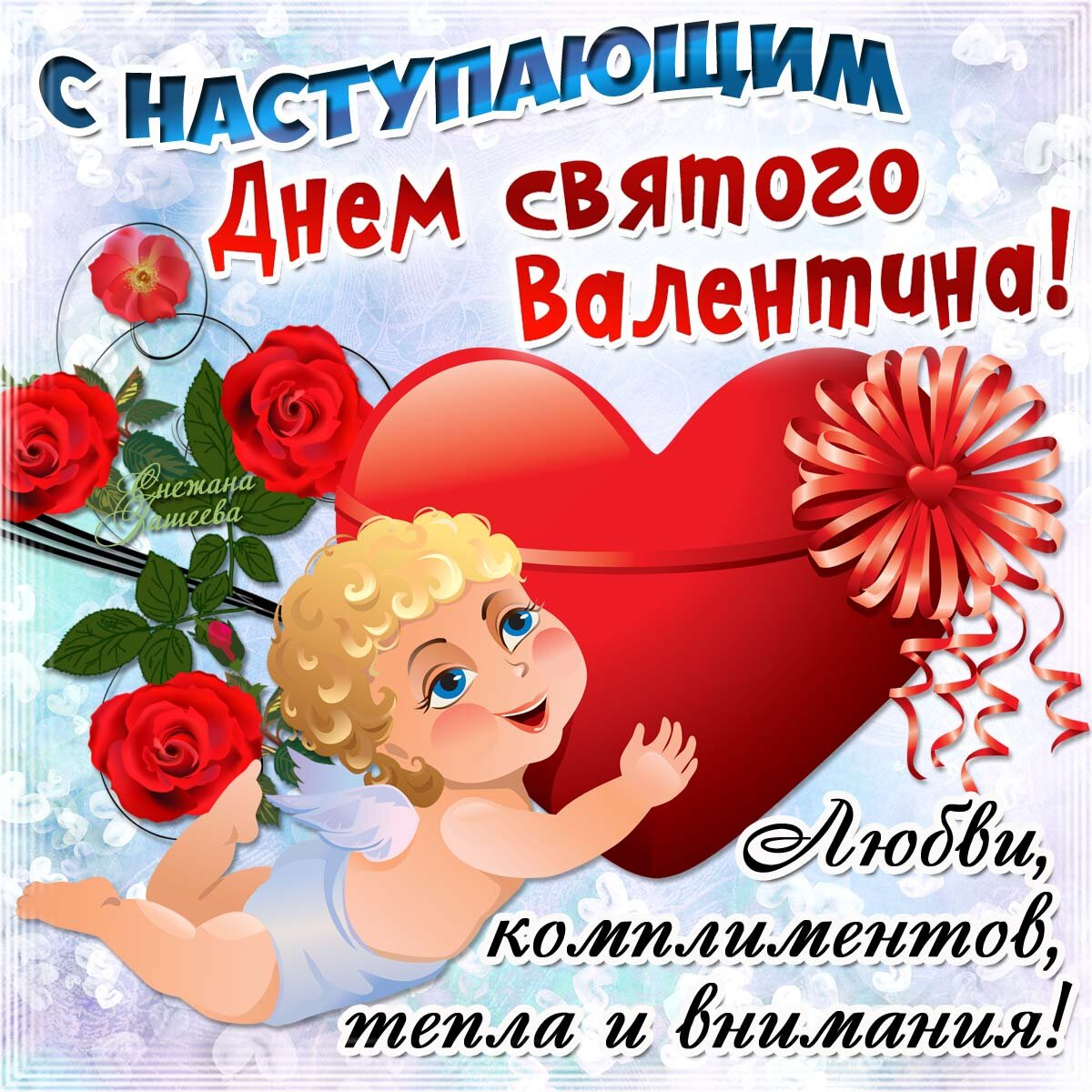 Поздравление с днем валентина знакомой