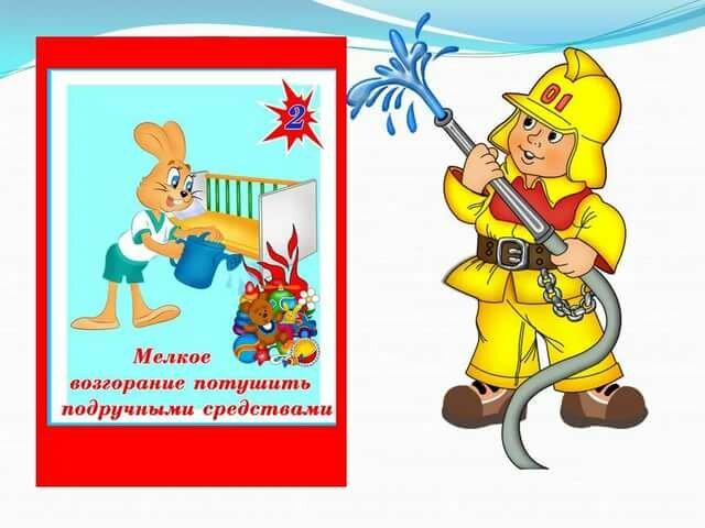 Картинка о пожаре в доу